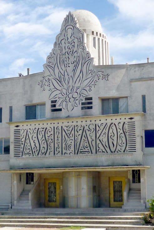 Edificio Assimakos. Obra del arquitecto Jorge Caparario (1896-1997). Csa de venta de alfombras y casa particular de la Familia Assimakos. Recientemente demolida ( Feb 2014), no respetando su valor arquitectónico.
