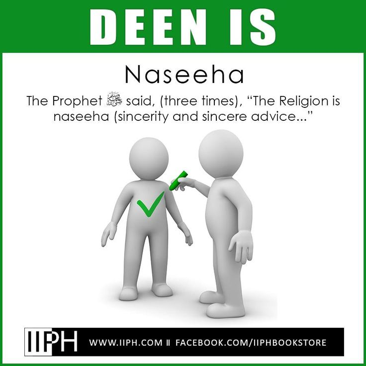 """Deen is.. The Prophet (peace be upon him) said, (three times), """"The Religion is naseeha (sincerity and sincere advice..."""" For more beneficial Reminders and Islamic Material please visit our bookstore at www.IIPH.com LIKE/SHARE/COMMENT #islam #deen #IIPH"""