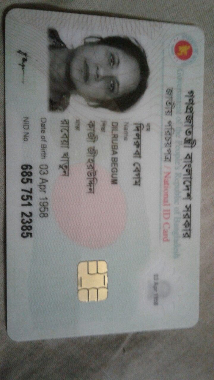 Pin By Mr Bk On Id Cards Aadhar Card Cards Girly Pictures