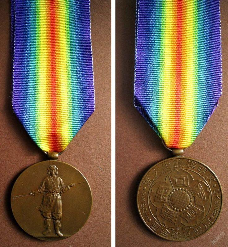 Japonsko: Spojenecká medaile za Vítězství (6614418101) - Aukro - největší obchodní portál