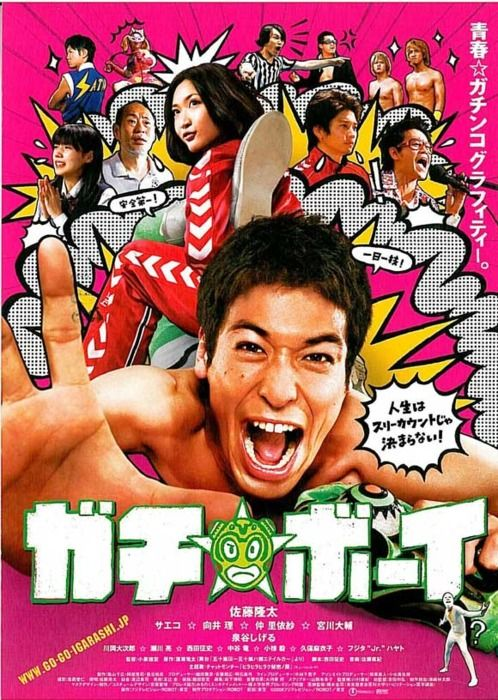 Japanese Movie Poster: Wrestling with a Memory. 2008