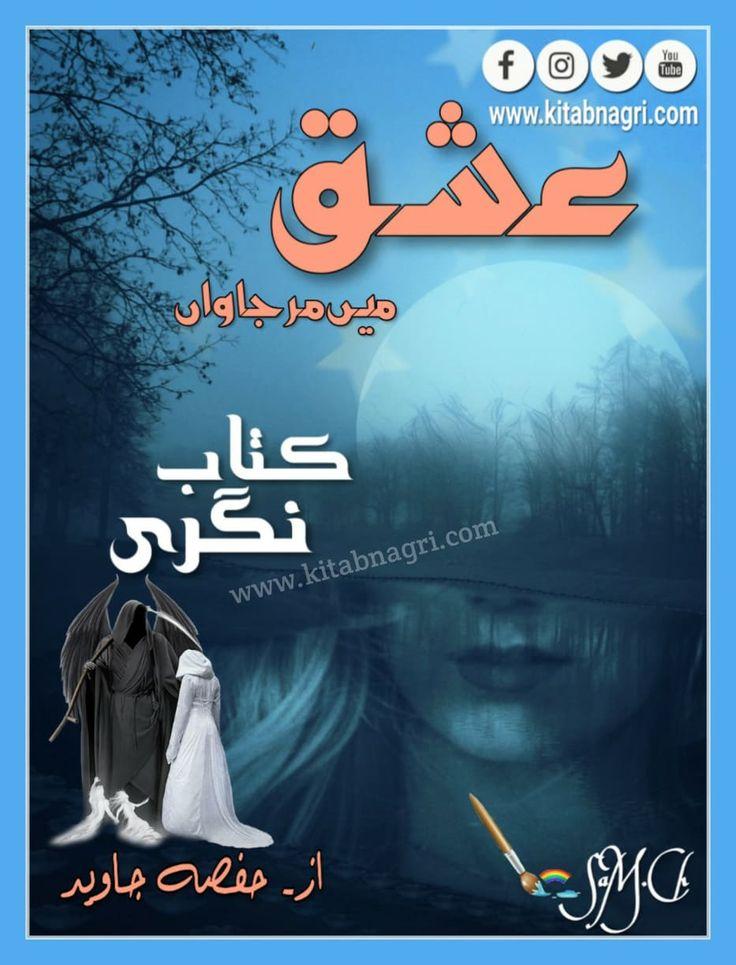 Ishq mein mar jawan novel is urdu fantasy novels novel it