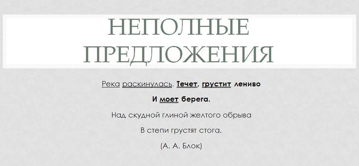 Примеры неполных предложений из поэзии
