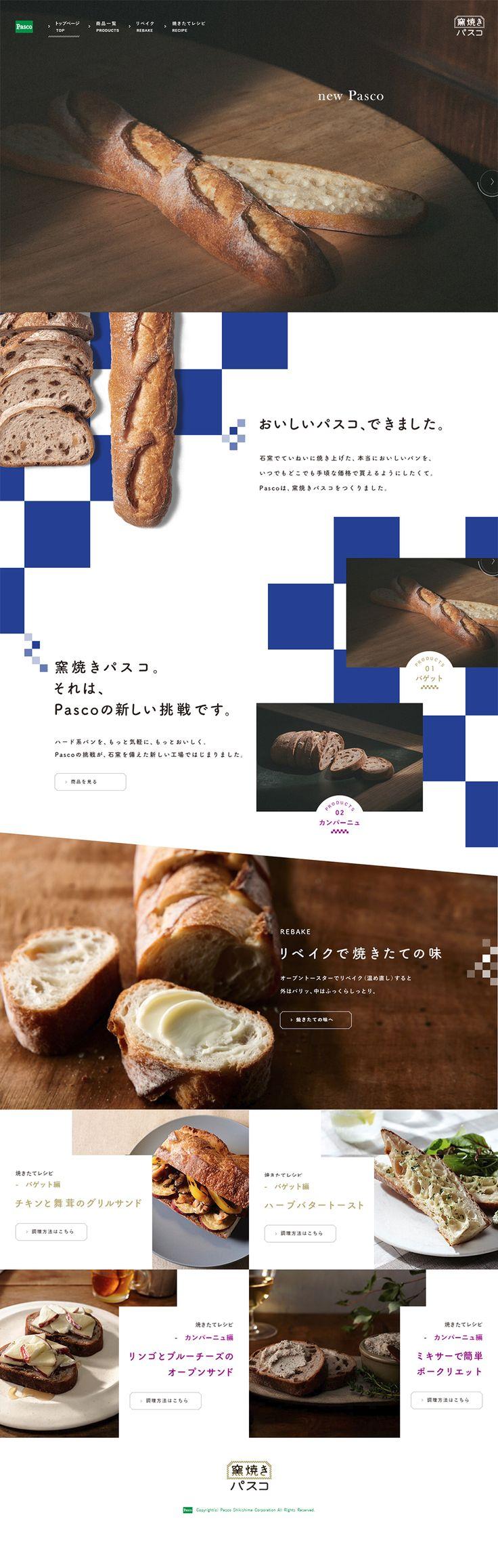 敷島製パン株式会社様の「窯焼きパスコ」のランディングページ(LP)シンプル系|食品 #LP #ランディングページ #ランペ #窯焼きパスコ