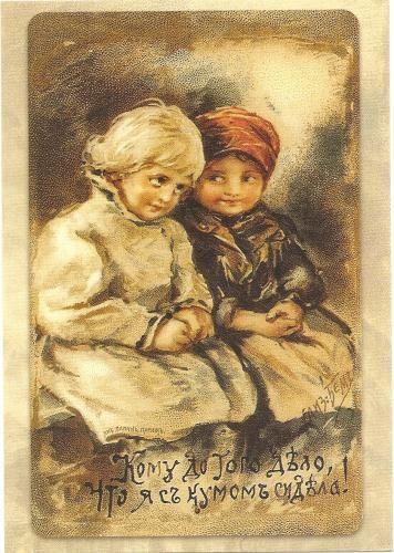 . из альбома Старые открытки