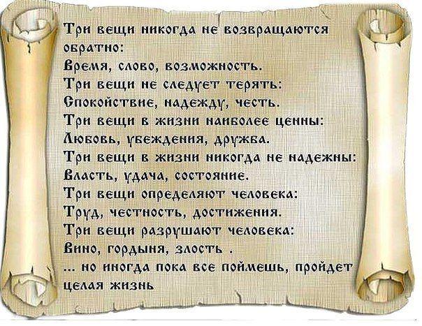 Схемы вышивки. Рукоделие. Своими Руками. | ВКонтакте