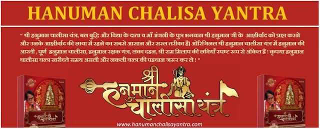 The Hanuman Chalisa Yantra is one of the most powerful Hindu mantras. Hanuman Chalisa Yantra is one of the best gold plated pendent to which achieve success and greet prosperity to your life. Hanuman Chalisa Yantra India is most powerful and 100% successful yantra for protect from trouble and always blessing to everyone. Original Shri hanuman chalisa yantra now comes with image of shri manoj kumar on the pack.