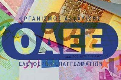ΑΠΟΦΑΣΕΙΣ ΓΙΑ ΤΟΝ  Ο.Α.Ε.Ε: Εγκύκλιος ΟΑΕΕ: Αναστολή προϋποθέσεων υπαγωγής στη...