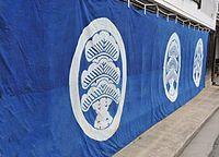 家紋 - Wikipedia