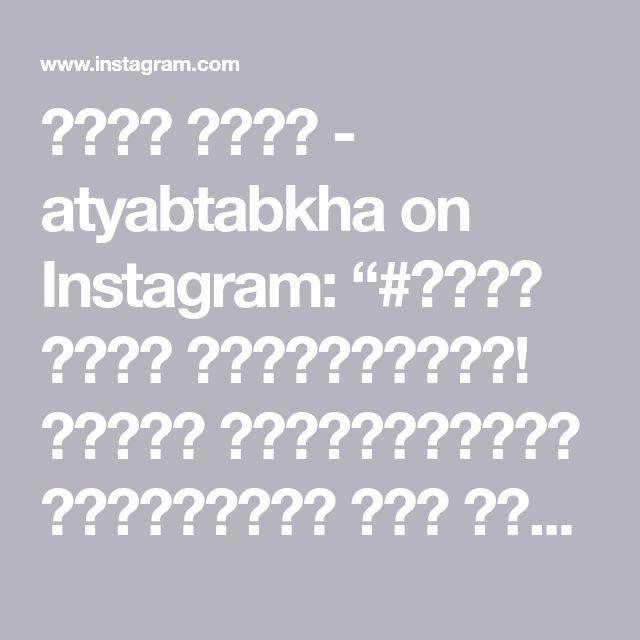 اطيب طبخة Atyabtabkha On Instagram وصفة دجاج بالدوريتوس قرمشة اكستراااا المكو نات صدر دجاج مقط ع إلى شرائح 500 غرام Dinner Sides Recipes Instagram