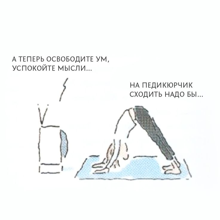 🐼 Традиционная #ПЯТНИЦА, и сегодняшний вопрос: удаётся ли вам успокоить ум во время практики (да и вообще по вашему желанию)?  Долго ли учились этому? Какие техники порекомендуете для тренировки?  http://www.best4yoga.ru #йога #yoga #одеждадляйоги #одежда #YogaDress #магазинодежды #спорт #одеждадляспорта #пятница #юмор #шутка