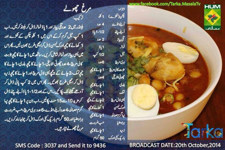 24 best daily home made foods menu images on pinterest cooking tasty murgh cholay recipe by rida aftab in english and urdu rida aftab is the pakistans favourit chef doing a cooking show on masala tv her murgh cholay forumfinder Choice Image