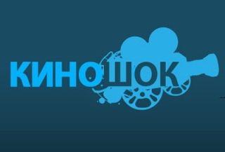 Киношок-2014. Церемония открытия. Фоторепортаж | THR Russia