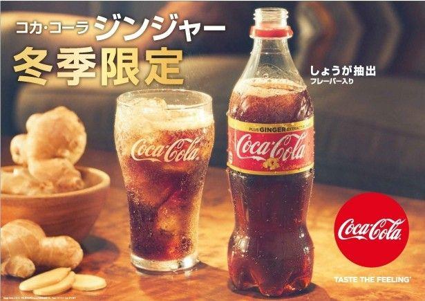 Une saveur Coca-cola aphrodisiaque ! Ça vous tente?Coca-Cola lance une nouvelle saveur, après le Coca-Cola cerise ou vanille, ils ont décidé de lancer le Coca-Cola gingembre ! #Boisson #Coca-Cola #Gingembre