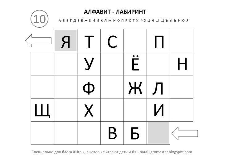 alfavit_labirint_nataliigromaster_20.jpg (1600×1116)