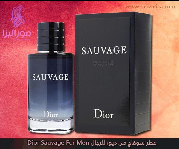 عطر سوفاج ديور للرجال Dior Sauvage For Men Perfume Bottles Bottle Perfume