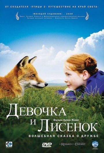 Девочка и лисенок (Le renard et l'enfant)