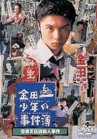 金田一少年の事件簿(ドラマ1995-1996/映画1997) 主演:堂本剛