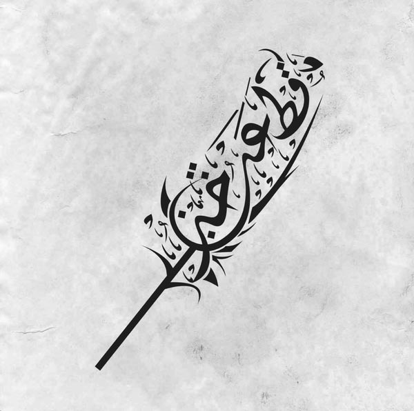 HHAMZA ABDELAL-www.horouf.net