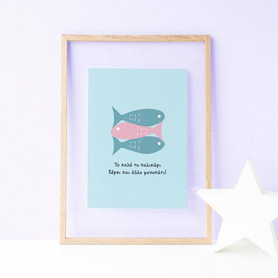 Fish Nursery Print Baby Poster Wall Art Quotes Kids Print