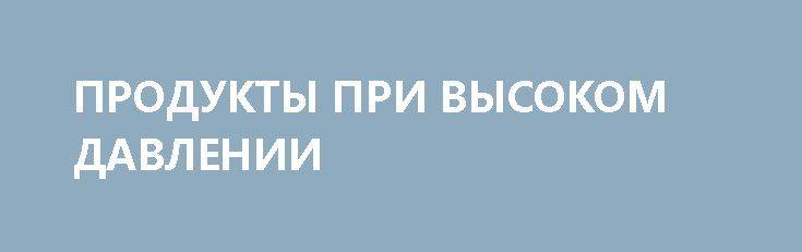 ПРОДУКТЫ ПРИ ВЫСОКОМ ДАВЛЕНИИ http://pyhtaru.blogspot.com/2017/03/blog-post_94.html  Продукты, которые полезны при высоком давлении!  1 Обезжиренный творог укрепляет сердце, способствует расширению сосудов, является источником кальция, магния, калия. Ежедневно нужно есть не менее 100 грамм творога.  2 Красный болгарский перец содержит рекордное количество витамина С. Гипертоникам нужно его есть при любой возможности. Если ежедневно съедать 2 свежих перца, то это покроет потребность организма…