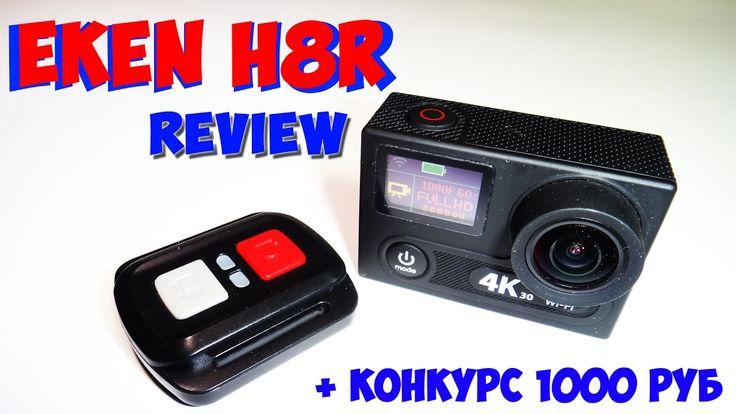 Экшн камера EKEN H8R обзор и тест фото видео записи