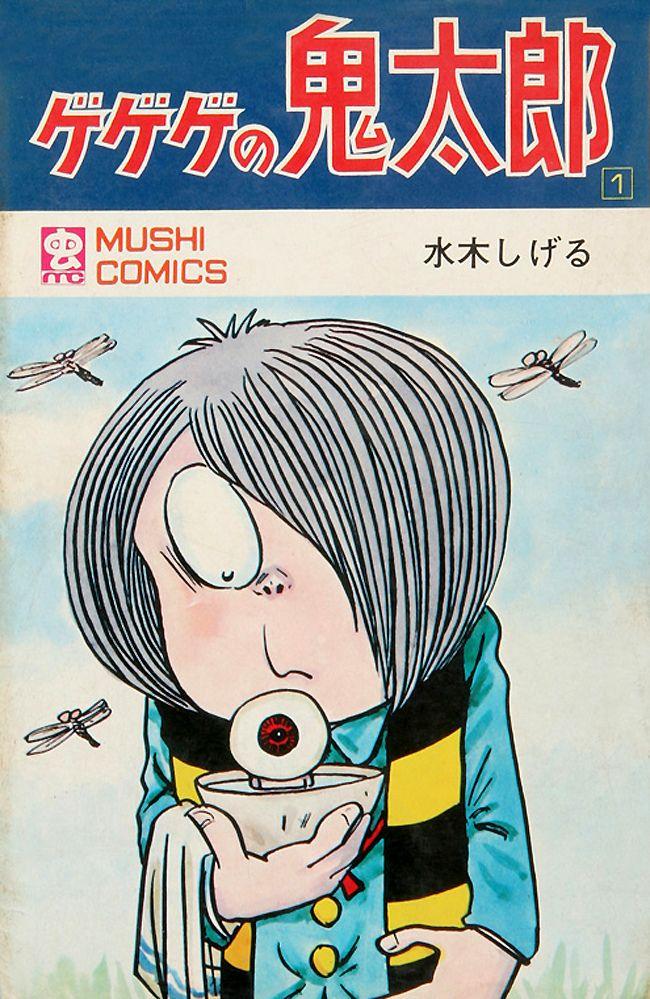Gegege No Kitaro by Shigeru Mizuki