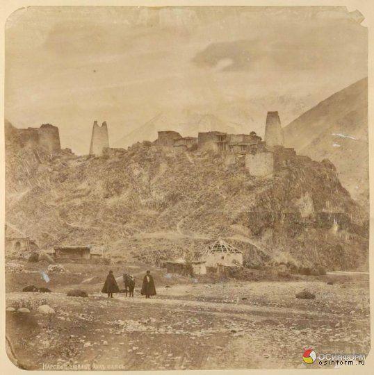 Старые фотографии горной и равнинной Осетии 1886г. - Голос Души