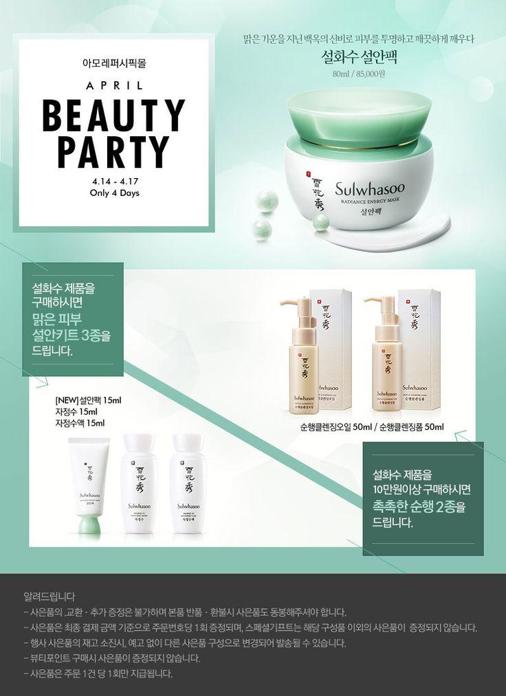 마린에너지 쿠션 블라썸 BOX 한정판매!! – 아모레퍼시픽 쇼핑몰