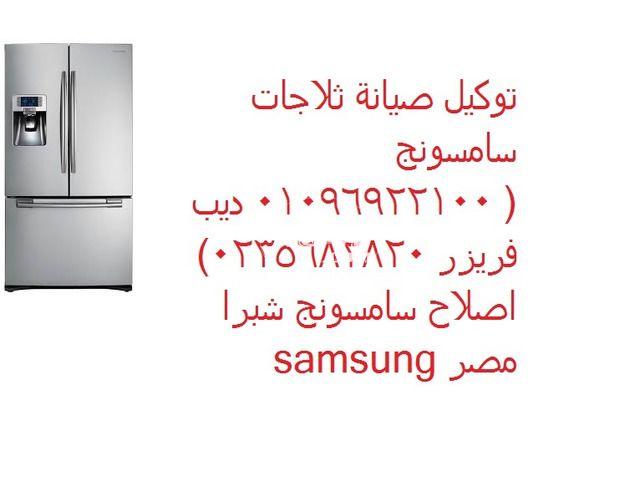رقم صيانة ثلاجة سامسونج القليوبية 02 35700994 صيانة ثلاجات سامسونج طوخ Washers Dryers Home Appliances Math