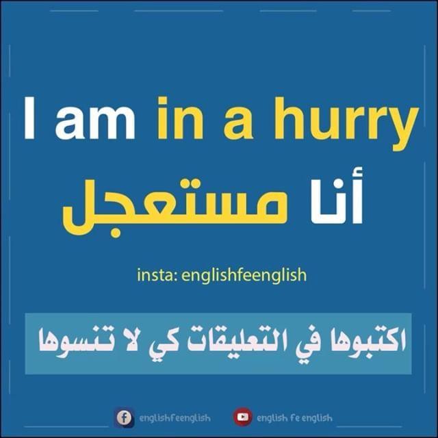 جمل انجليزية شائعة English Language Learning Grammar English Language Learning Learn English Vocabulary