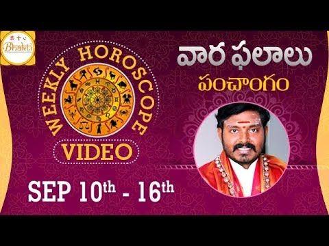 Rashi Phalalu   Weekly Horoscope 10th to 16th September   Astrology   వార ఫలాలు   Bhakti - YouTube  https://www.youtube.com/watch?v=aXsbDpulfCE