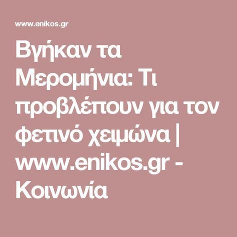 Βγήκαν τα Μερομήνια: Τι προβλέπουν για τον φετινό χειμώνα | www.enikos.gr - Κοινωνία