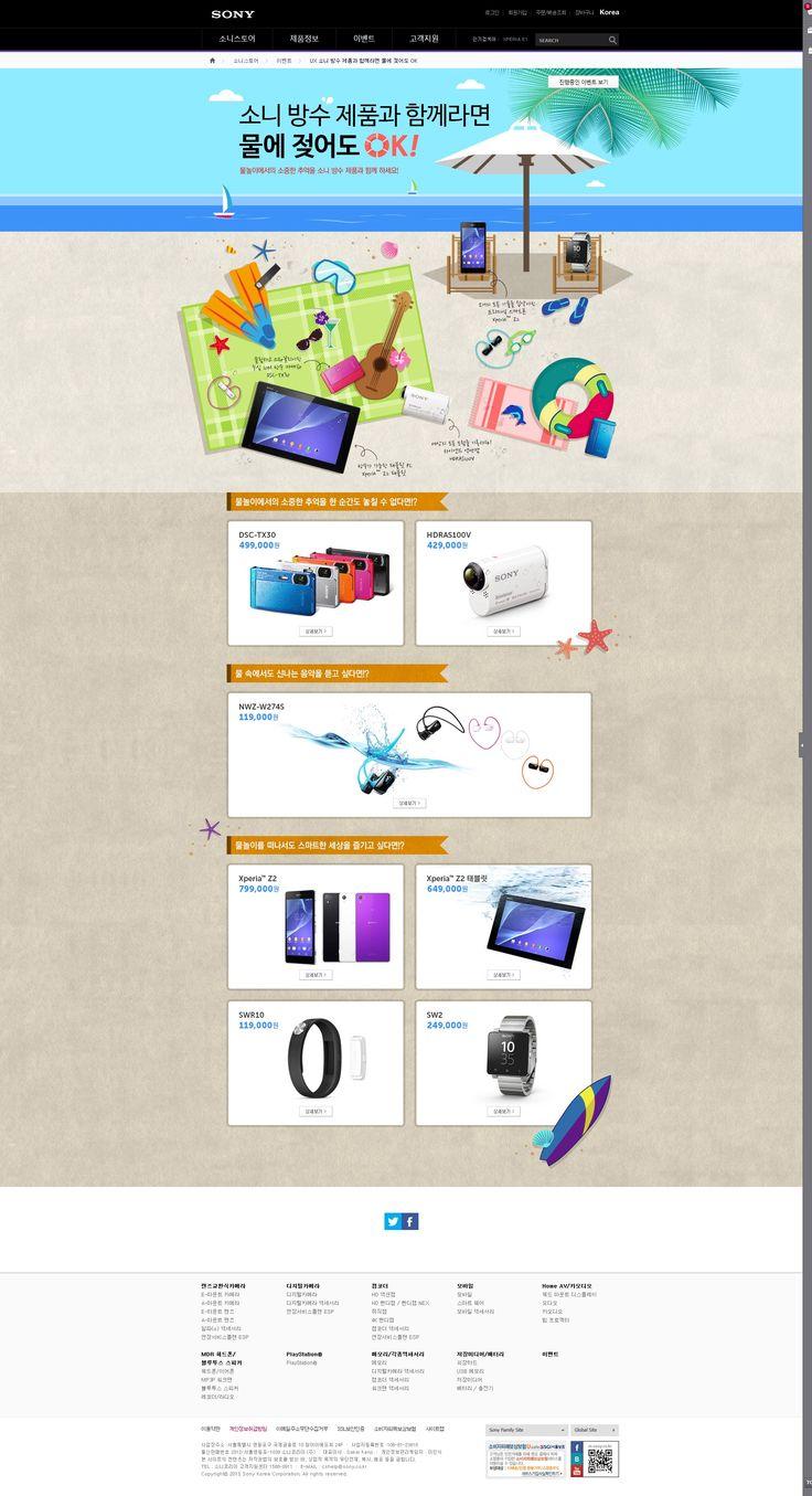소니 여름 이벤트 페이지 http://store.sony.co.kr/handler/ViewEvent-IngStart?eventClassId=sony_140724_01