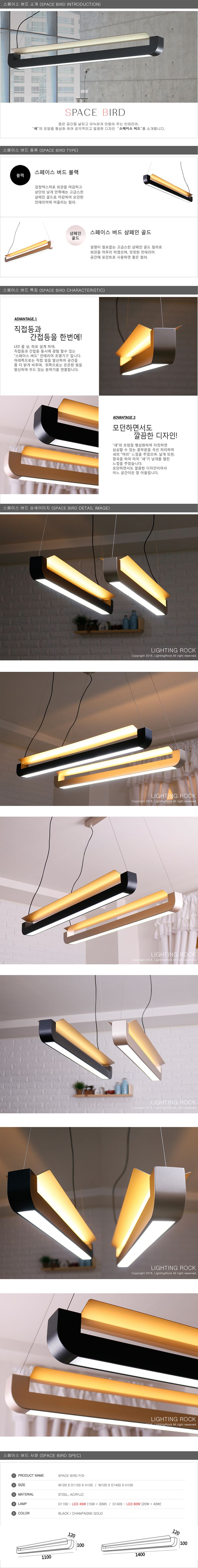 라이팅락의 스페이스 버드 조명 상품입니다. Lighting Rock - space bird light