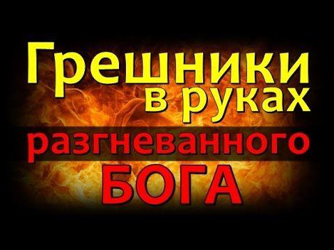 (6) Джонатан Эдвардс | Грешники в руках разгневанного Бога (аудиокнига) - YouTube