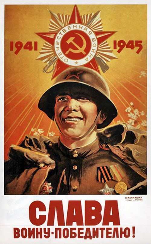 """Russian  WW2  """"Glory Victorious Warrior!"""""""