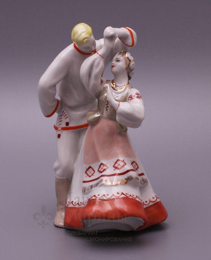 """Статуэтка """"Белорусский танец""""   Россия: Дулево, 1950-60 е г.  Автор: Ск. Малышева Н.А.  Материал: Фарфор"""