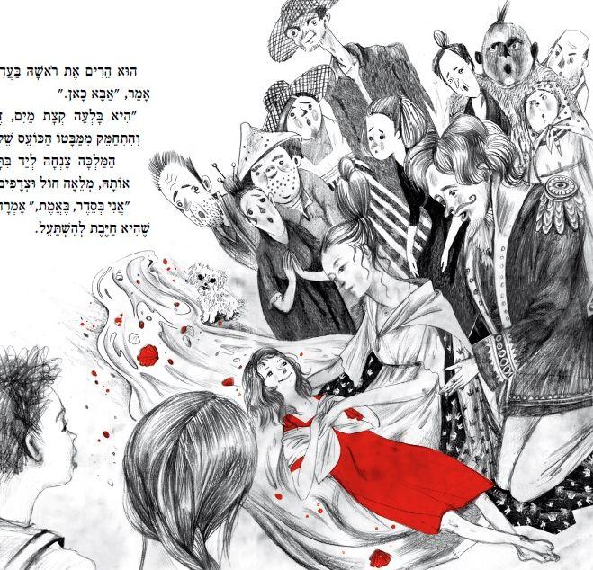 "Maya Shleifer illustration for ""Princess Zorah""."