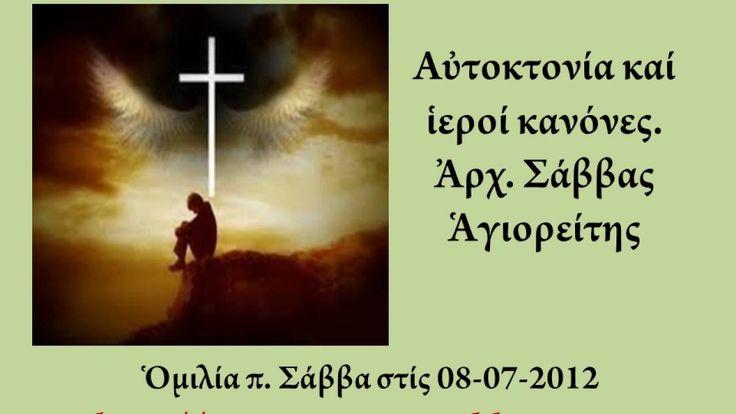 Αὐτοκτονία καί ἱεροί κανόνες. Ἀρχ. Σάββας Ἁγιορείτης 08-07-2012