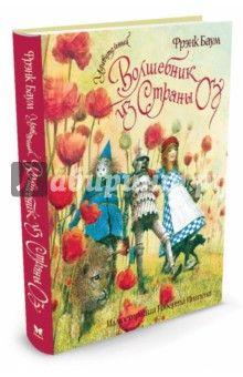 Лаймен Баум - Удивительный волшебник из Страны Оз обложка книги