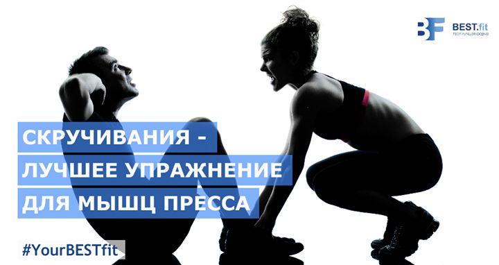 СКРУЧИВАНИЯ - ЛУЧШЕЕ УПРАЖНЕНИЕ ДЛЯ МЫШЦ ПРЕССА  Скручивания - базовые упражнения на мышцы пресса особенно прямые мышцы живота. Именно скручивания с отягощением являются ключевым упражнением в создание рельефного пресса.  Важный момент в тренировке пресса - количество повторений для пресса это число зависит от целей. Если вы хотите сжечь лишний жир то не используйте отягощений и выполняйте сет до отказа. Если хотите простимулировать рост мышц пресса - используйте отягощение а число…
