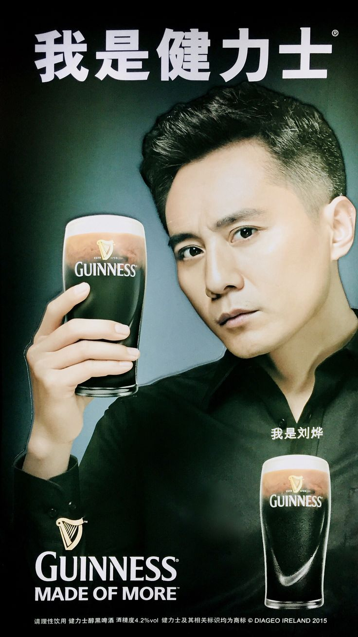 Made Of More #Guiness #beer