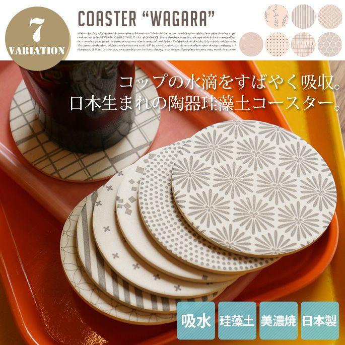 キッチンアイテム 家具 インテリア通販ビカーサ Bicasa コースター 珪藻土 コースター 陶器