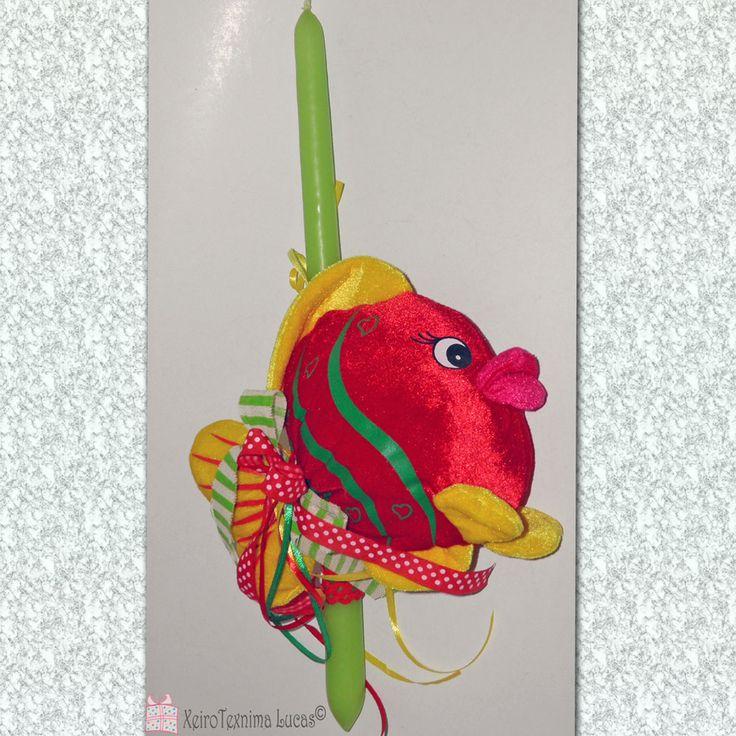 Πασχαλινή παιδική λαμπάδα διακοσμημένη με λούτρινο ψαράκι και χρωματιστές κορδέλες. Easter candles for children, decorated with a beautiful fish.