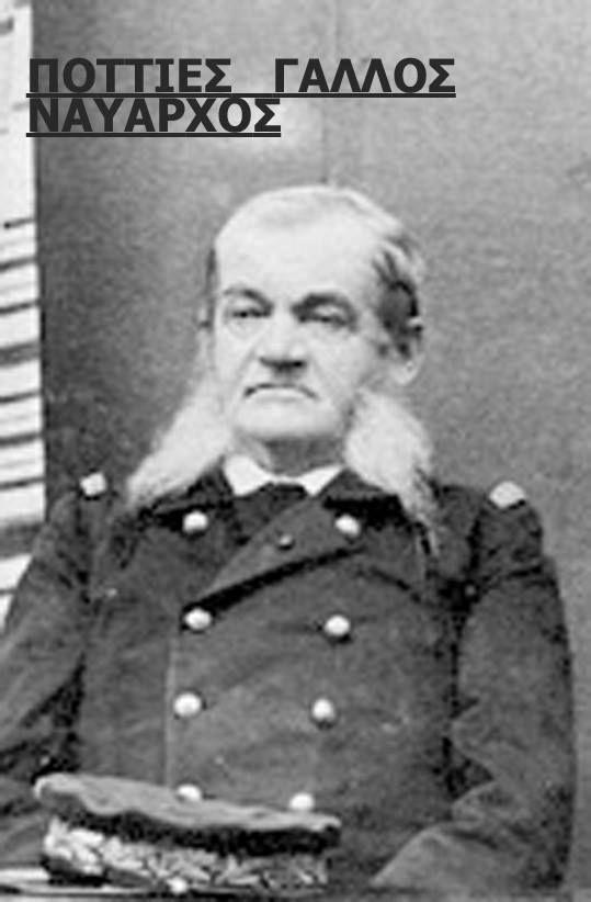 1898 Χανιά , ο Γάλλος ναύαρχος Ποττιέ (1839-1903). Ηταν επικεφαλής των ναυάρχων μέχρι που οι Ιταλοί αντικατέστησαν τον Μπετόλλο με τον Κανεβάρω που σαν αρχαιότερος ανέλαβε την αρχηγία .