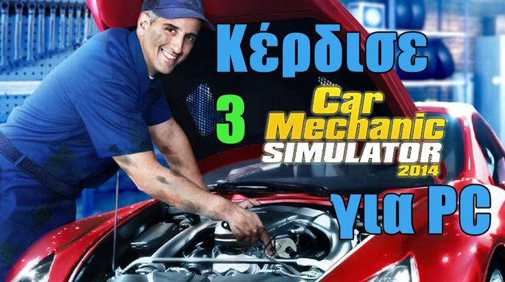 3 Car Mechanic Simulator 2014 για PC