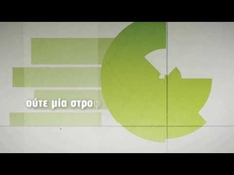 """Γιώτα Νέγκα, """"Ευθεία γραμμή"""" http://youtu.be/vnChHrZUSrM"""