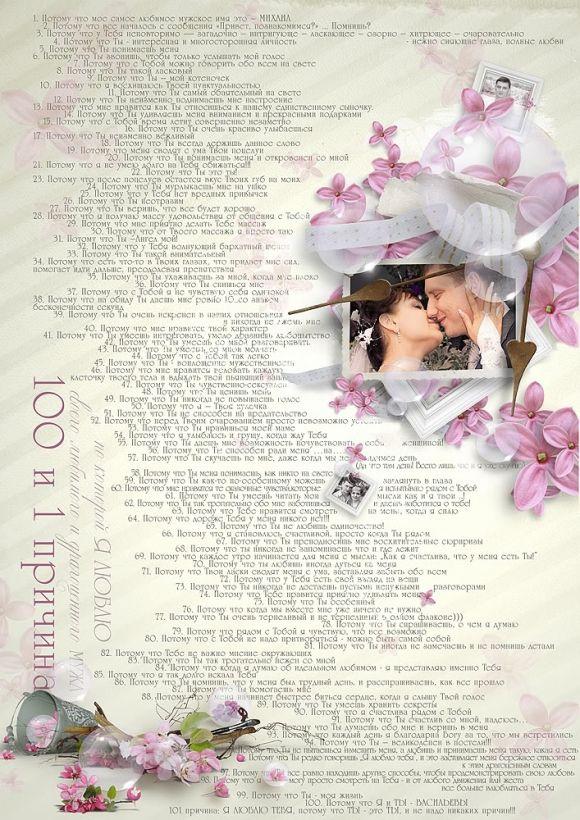 """Открытка """"100 причин, почему я тебя люблю"""""""