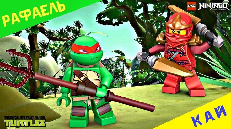 Лего Ниндзя Черепашка и Ниндзя го Кай. Битва Титанов.Игрушки,#Lego